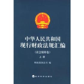 中华人民共和国现行财政法规汇编(社会保障卷)(上下册)