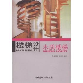 楼梯设计:木质楼梯