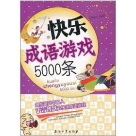 快乐成语游戏5000条