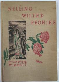 1936年初版/Selling Wilted Peonies: Biography and Songs of Yu Hsuan-Chi (魏莎《卖残牡丹:唐代女诗人鱼玄机的生平与诗歌》
