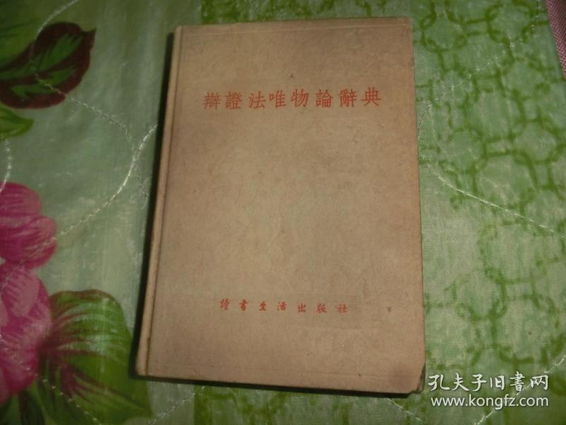 红色文献,辩证法唯物论辞典,1939年精装初版        B3
