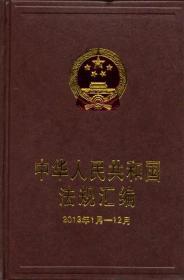 中华人民共和国法规汇编(2013年1月~12月)