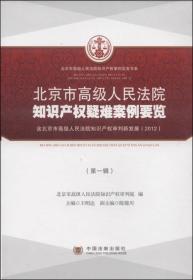 北京市高级人民法院知识产权疑难案例要览(第1辑)