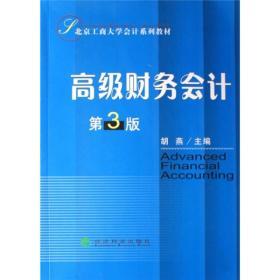 北京工商大学会计系列教材:高级财务会计(第3版)