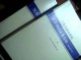 山东省政府系统  优秀调研成果选编  上下   2014年度