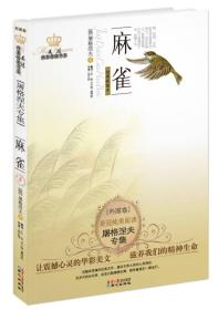 美冠纯母阅读书系:麻雀(经典彩绘本)