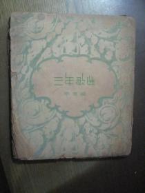 三年歌选(1946年