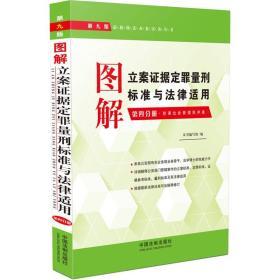 最新执法办案实务丛书:图解立案证据定罪量刑标准与法律适用(第四分册 第九版)