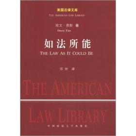美国法律文库:如法所能