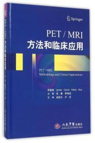 PET/MRI方法和临床应用