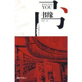 书缘:一个书店经理人的札记