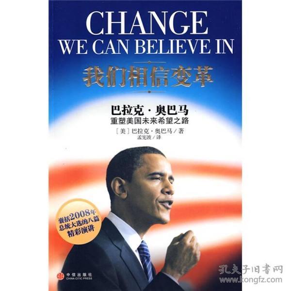 我们相信变革(奥巴马著)