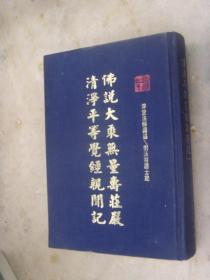 1-2  佛说大乘无量寿庄严清净平等觉经讲记(精装)