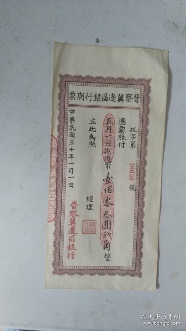 晋察冀边区银行期票