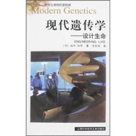 现代遗传学:设计生命