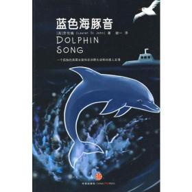 蓝色海豚音