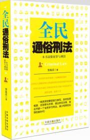 全民通俗刑法:一本书读懂犯罪与刑罚