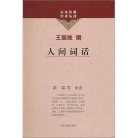 人间词话  上海古籍出版社 9787532561292