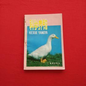 《科学养鸭》