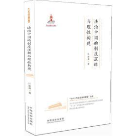 法治中国的制度逻辑与理性构建