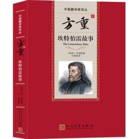 坎特伯雷故事 中国翻译家译丛:方重译