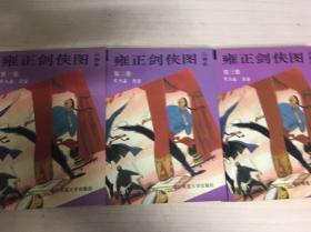 雍正剑侠图:三卷本