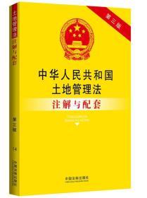 中华人民共和国土地管理法注解与配套 第三3版 国务院法制办公室 中国法制出版社 9787509354919