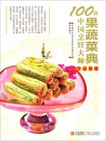 100位中国烹饪大师作品集锦:果蔬菜典