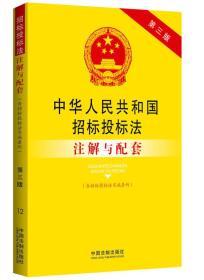 中华人民共和国招标投标法注解与配套第三版12