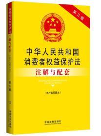 中华人民共和国消费者权益保护法(含产品质量法)注解与配套(第三版)