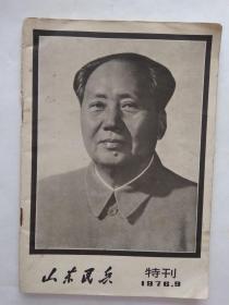 山东民兵 1976/9特刊