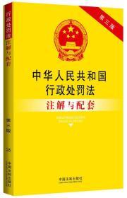 中华人民共和国 行政处罚法注解与配套-26-第三版