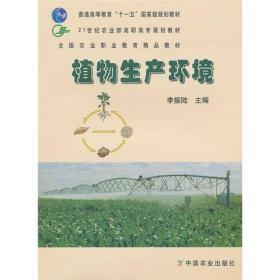 21世纪农业部高职高专规划教材:植物生产环境