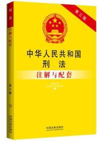 中华人民共和国刑法注解与配套(第三版)