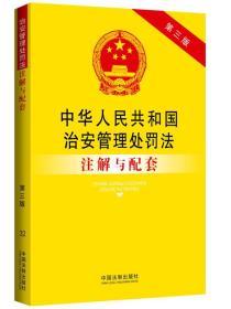 中华人民共和国治安管理处罚法注解与配套(第三版)