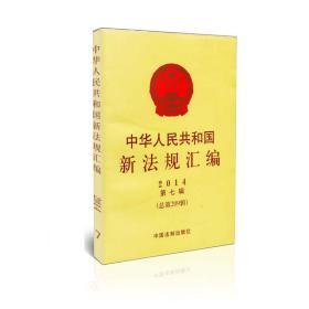 2014-中华人民共和国新法规汇编-第七辑-(总第209辑)