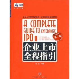 企业上市全程指引第2版 王璞周红 中信出版社