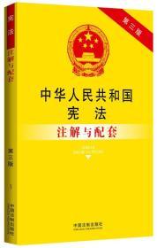 中华人民共和国宪法注解与配套(第三版)