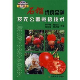 石榴优良品种及无公害栽培技术(