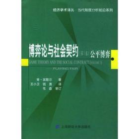 博弈论与社会契约(第1卷)公平博弈