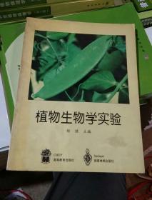 植物生物学实验