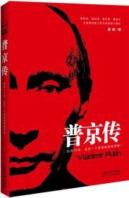 普京传 磨剑 中国法制出版社 9787509355220