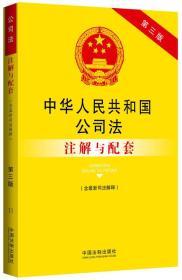 中华人民共和国公司法 注解与配套