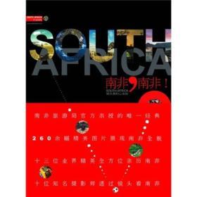 2010年南非年最不容错过的旅游书·南非,南非:镜头里的心坐标