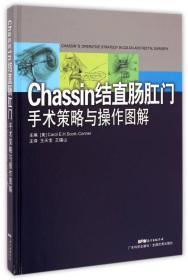 chassin结直肠外科手术策略与操作图解(引进版)