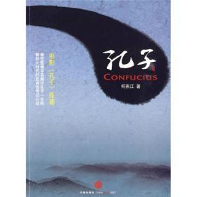 孔子 何燕江 中信出版社
