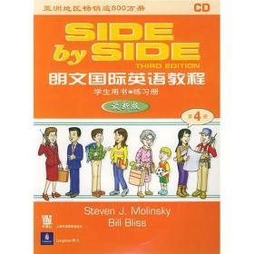 朗文国际英语教程(第4册)