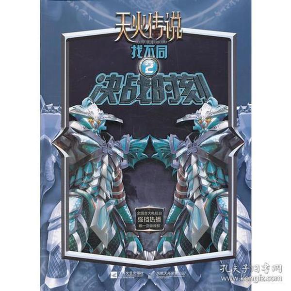 天火传说找不同(2决战时刻)