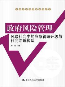政府风险管理:风险社会中的应急管理升级与社会治理转型