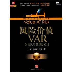 风险价值VAR